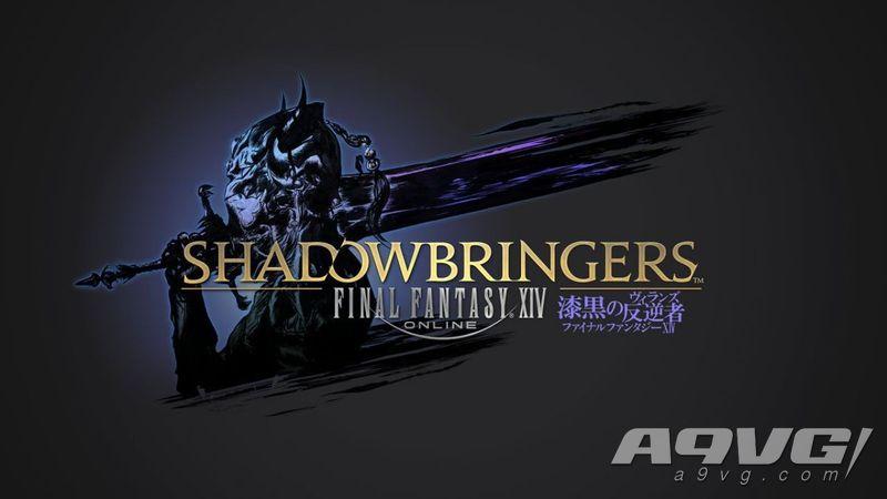 《最终幻想14 漆黑的反叛者》售前宣传片公布 将于7月2日推出