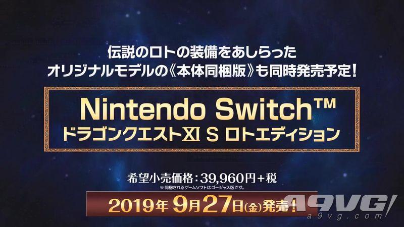 《勇者斗恶龙11S》将于2019年9月27日全球同步推出