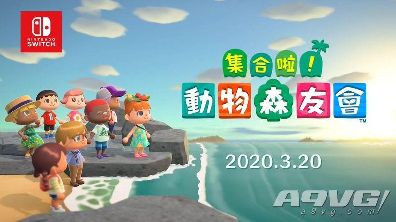 《集合啦!动物森友会》公开中文宣传片 含中文游戏画面