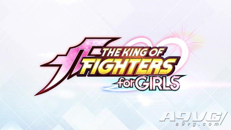 《拳皇》将推出女性向乙女游戏《拳皇 for GIRLS》 今夏推出