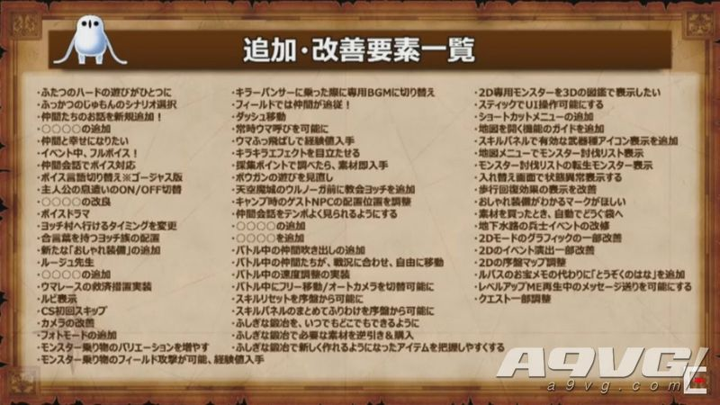 《勇者斗恶龙11S》新改进一览 大幅提升游戏体验