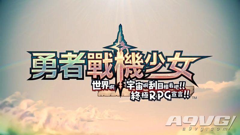 《勇者海王星》公布中文版发售日期 登陆PS4/Switch平台