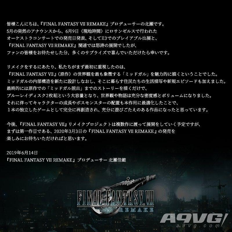 《最终幻想7 重制版》制作人写给玩家的信 解释分多部的原因