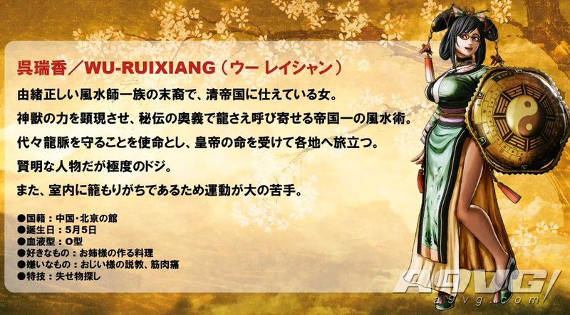 《侍魂 晓》公布新角色吴瑞香出招演示视频及详细人设图