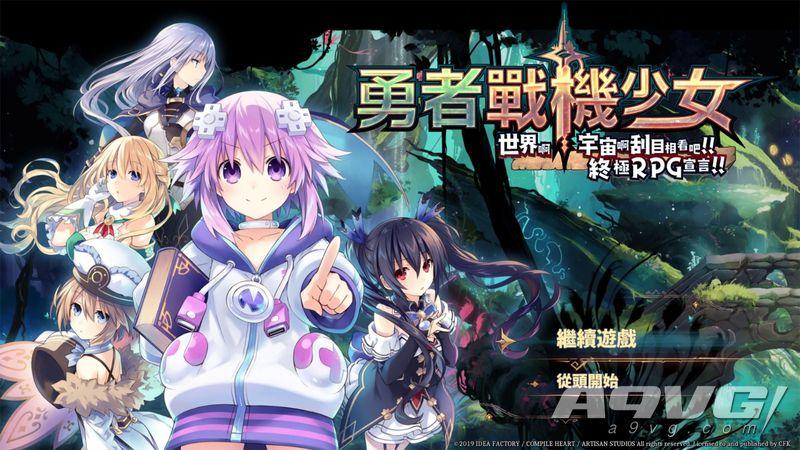 《勇者海王星》公布繁體中文版游戲畫面以及定價等情報