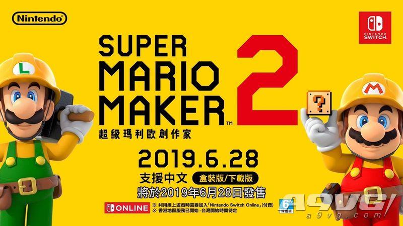 《超級馬力歐創作家2》中文配音TVCM和中文字幕介紹影像