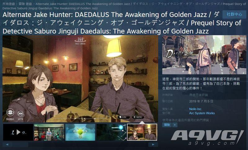《代达洛斯 黄金爵士乐的觉醒》将推出PC版 支持繁体中文