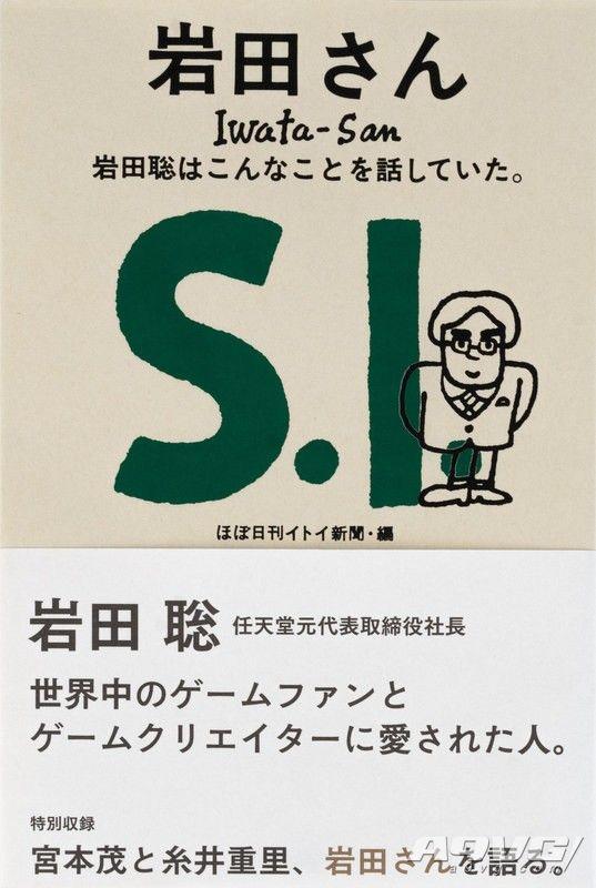 岩田聪语录《岩田先生 岩田聪说过这些话》将于7月发售