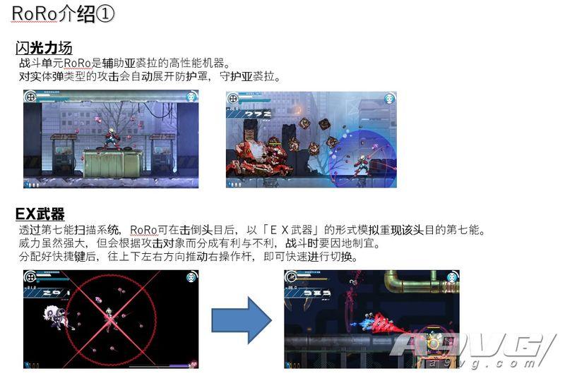 《银白钢铁X THE OUT OF GUNVOLT》繁体中文版9月24日发售