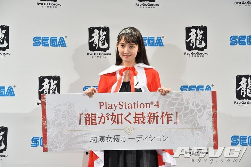 PS4《如龙 最新作》(暂名)助演女演员甄选公布结果