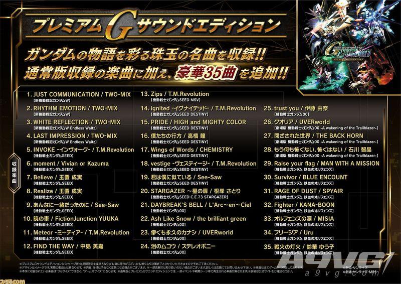 《SD高达G世纪 火线纵横》将于11月发售 第二弹宣传片公开