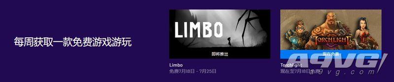 Epic喜加一:《火炬之光》免费下载 下周免费游戏为《LIMBO》