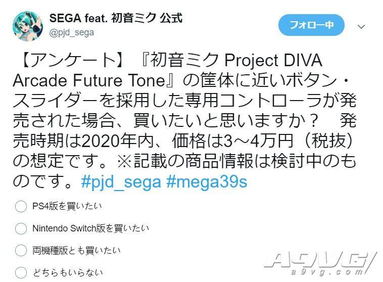 SEGA正在考虑推出真正的仿《初音歌姬计划街机版》控制器