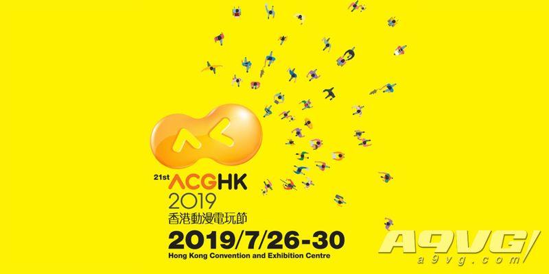 H2 Interactive与亚克系统合作参展ACGHK2019 出展阵容公布