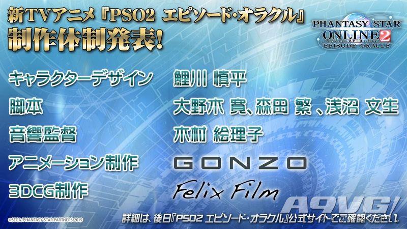TV动画《梦幻之星在线2 神谕之章》10月开播 声优阵容公布