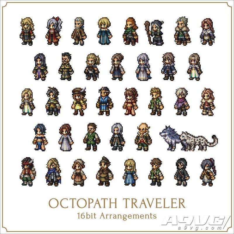 《八方旅人》将推出两张新音乐专辑 7月下旬陆续上市