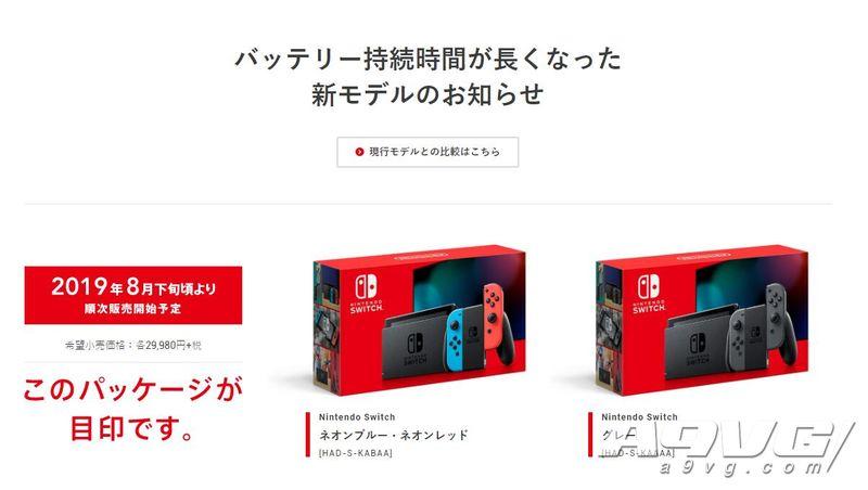 任天堂將推出電池升級版Switch 續航提升到4.5-9小時