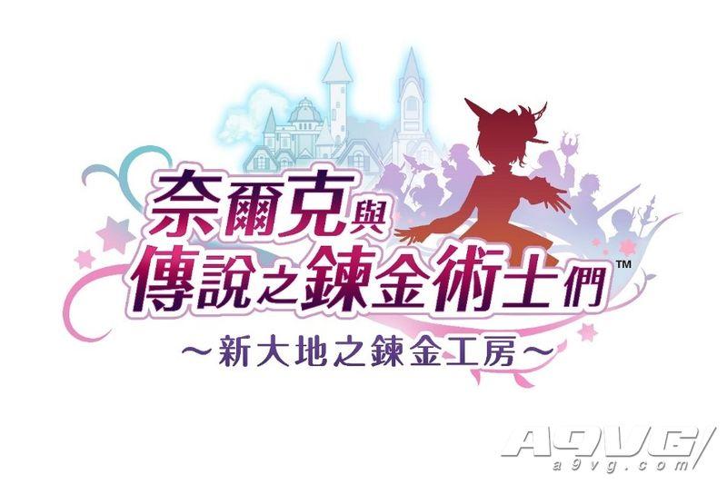 《炼金工房》系列画师NOCO参展首届UPW游戏电玩展