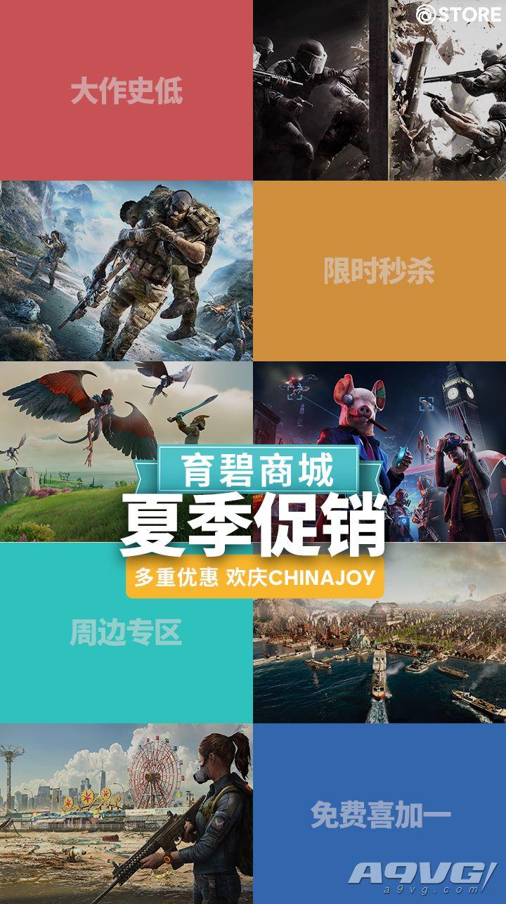育碧攜多款大作亮相ChinaJoy 包含育碧中國工作室《瘋兔》新作