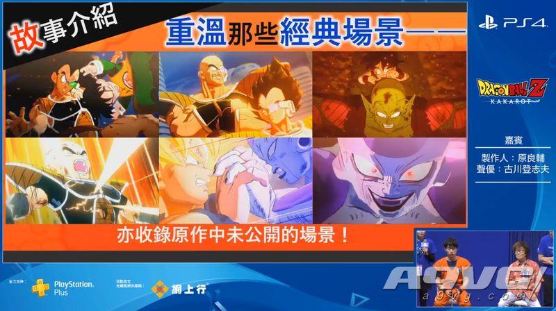 《七龙珠Z 卡卡洛特》ACGHK中文版演示 可操作比克等人
