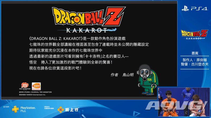 《七龍珠Z 卡卡洛特》ACGHK中文版演示 可操作比克等人