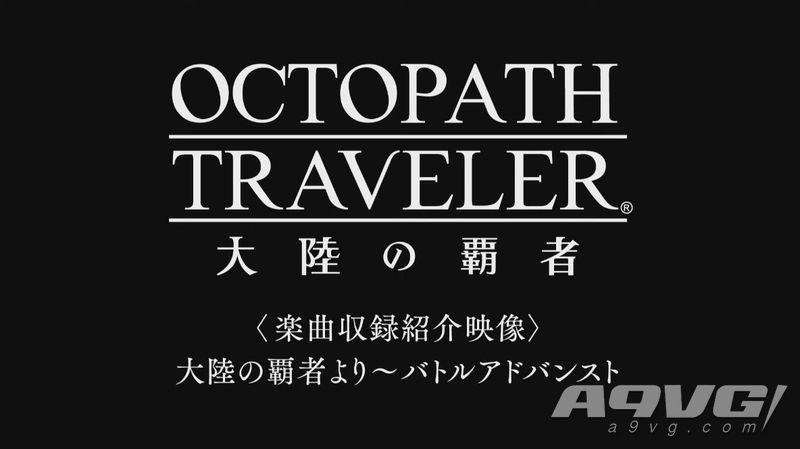 《八方旅人 大陸的霸者》音樂錄制介紹視頻 西木康智作曲