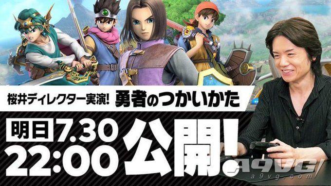 7月30日晚將舉行《任天堂明星大亂斗》直播 介紹DQ11勇者角色
