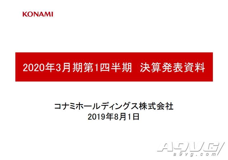 KONAMI公开19-20财年Q1财报 整体减收减益但数字娱乐良好