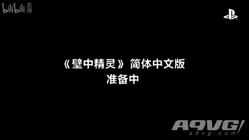 PS CJ2019前夜祭:《壁中精灵》简体中文版正在准备中