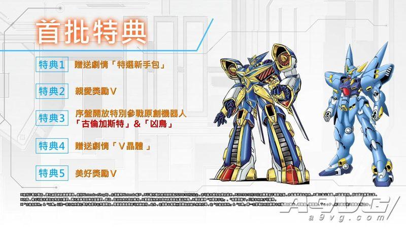 《超级机器人大战V》公开NS/PC版宣传影像 日版有BGM限定版