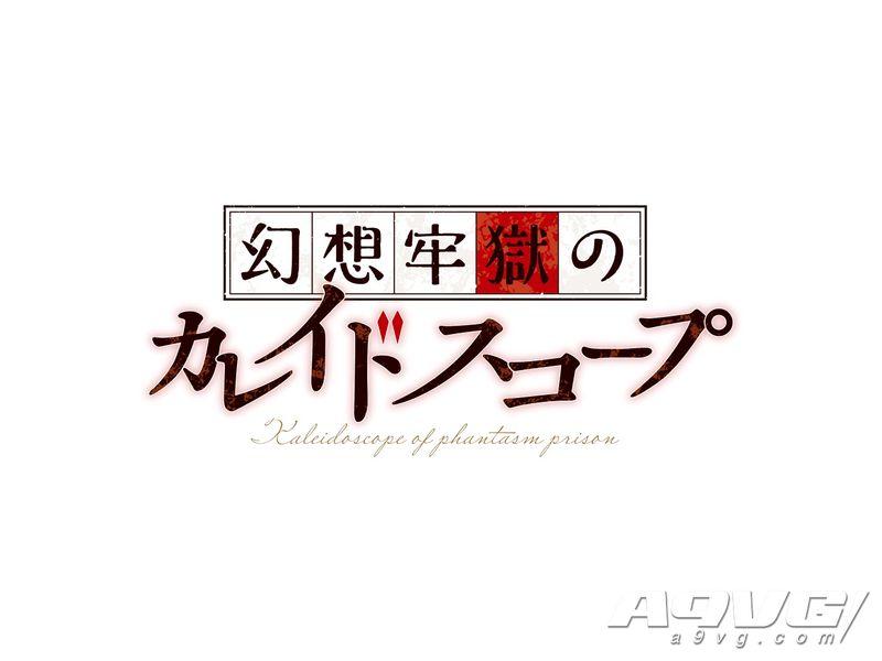 《幻想牢狱的万华镜》公布 龙骑士07负责剧本樋上至负责原画