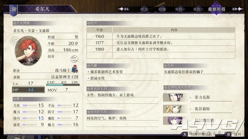 《火焰之纹章 风花雪月》全角色特技获得等级攻略一览表