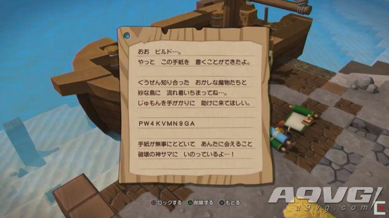 《勇者斗恶龙建造者2》最终免费更新内容公布 将有新剧情