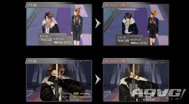 《最终幻想8 高清版》公开新画面 一个经典的梗就这么没了