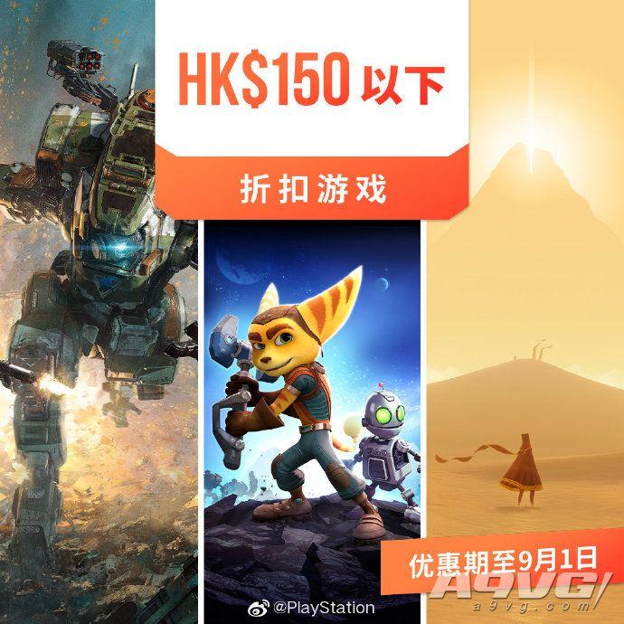 港服PS商店推出150港幣以下優惠活動 低價也不乏好游戲