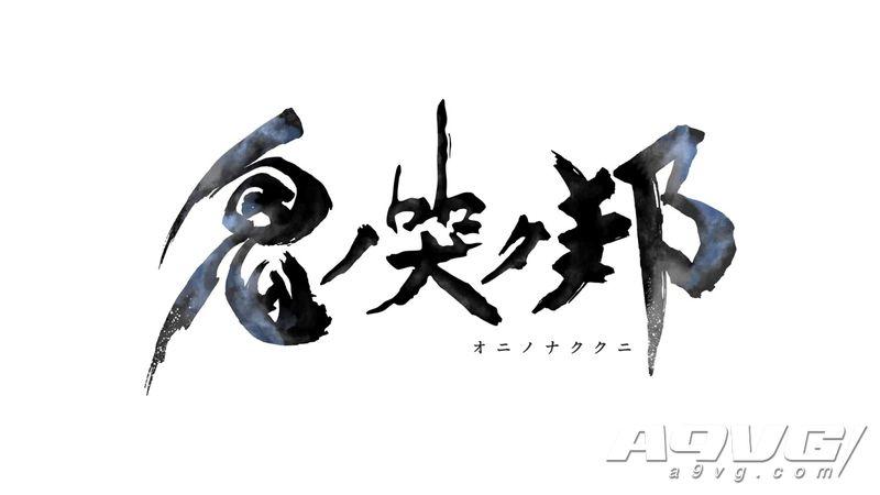 《鬼哭邦》公开售前宣传影像 即将于本周8月22日发售