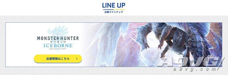 CAPCOM公开首批TGS2019出展阵容 《怪猎Iceborne》打头阵