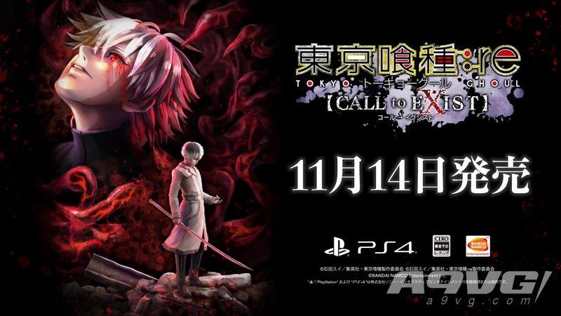 《东京喰种re CALL to EXIST》公开新宣传片并确定发售日期