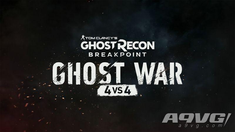 《幽靈行動:斷點》PVP幽靈戰爭模式搶先試玩 4V4團隊合作