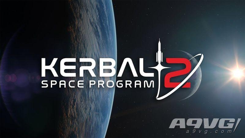 《坎巴拉太空计划2》将于2020年推出 支持多人玩法和星际旅行