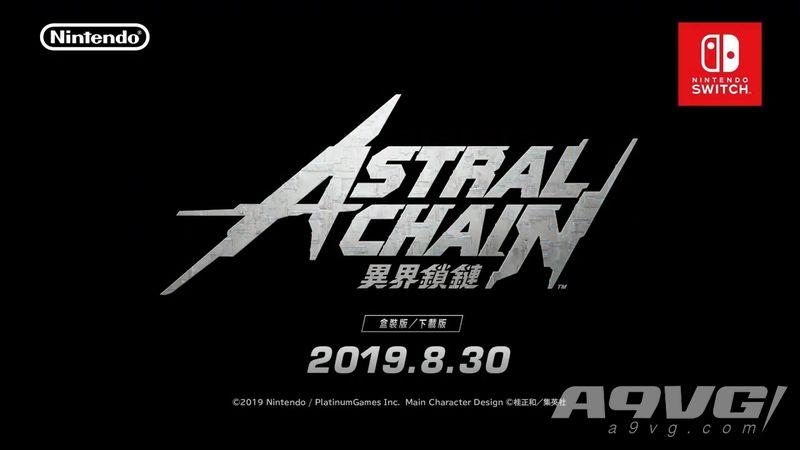 《异界锁链(ASTRAL CHAIN)》八分钟全方位中文介绍影像