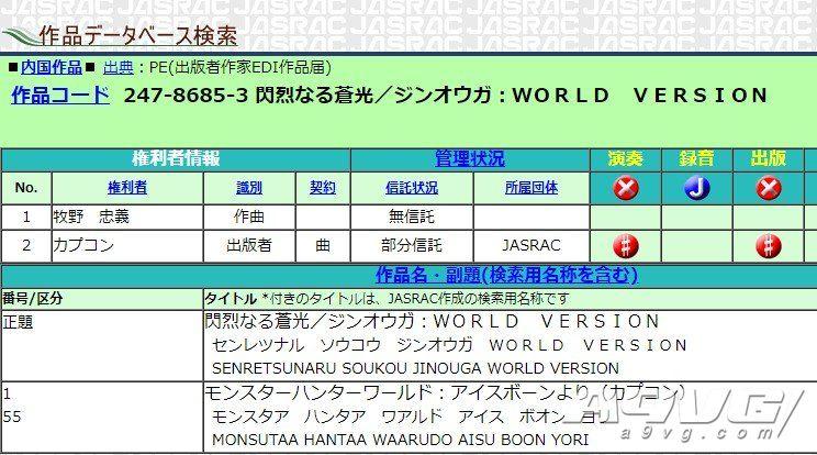 雷狼龙将在《怪物猎人世界Iceborne》中登场?音乐版权泄露天机