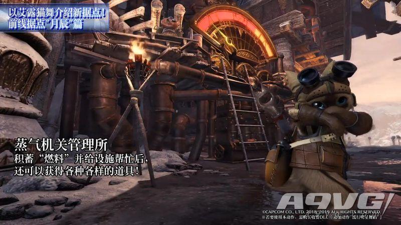 《怪物猎人世界 Iceborne》艾露猫跳舞介绍新据点中文版