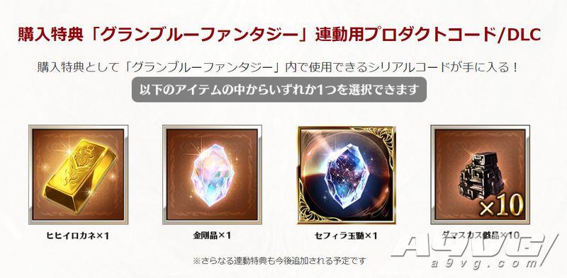 《碧藍幻想VERSUS》導演解釋手機版聯動特典與RPG模式