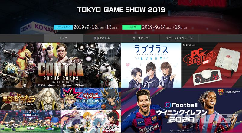 KONAMI公开TGS2019出展阵容 《魂斗罗RC联盟》《实况2020》