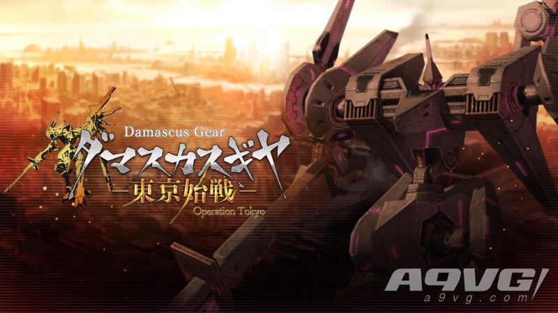 机器人定制砍杀游戏 《Damascus Gear》系列Switch下载版上市