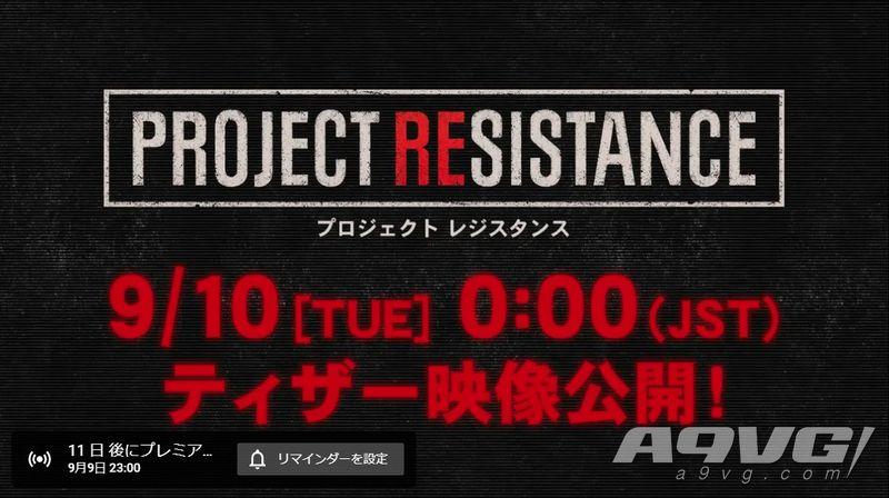 《生化危机》新作将于9月9日公布 TGS预定邀请玩家试玩