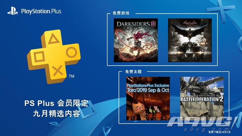 港服PSN商店每周推荐:9月会免游戏、《洛克人Zero/ZX》合集