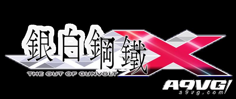 《銀白鋼鐵X THE OUT OF GUNVOLT》繁體中文版預購特典公開