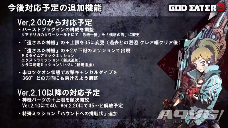 《噬神者3》公布2.0版免费大型更新的细节内容及最新宣传影像